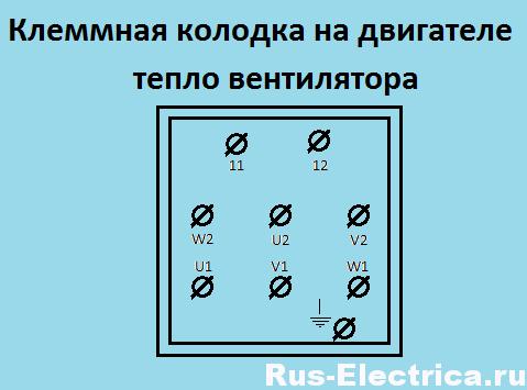 Расположение контактов в клеммной колодке электродвигателя фанкойла